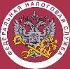 Налоговые инспекции, службы в Бытоши