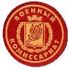 Военкоматы, комиссариаты в Бытоши